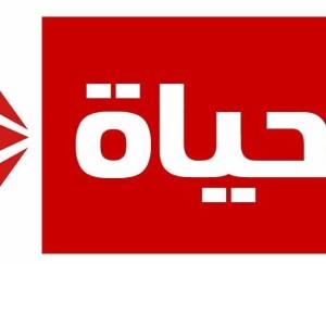 تردد قنوات الحياة 2016 Alhayah Tv على النايل سات