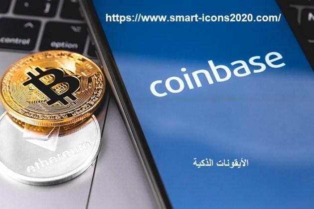 سهم Coinbase