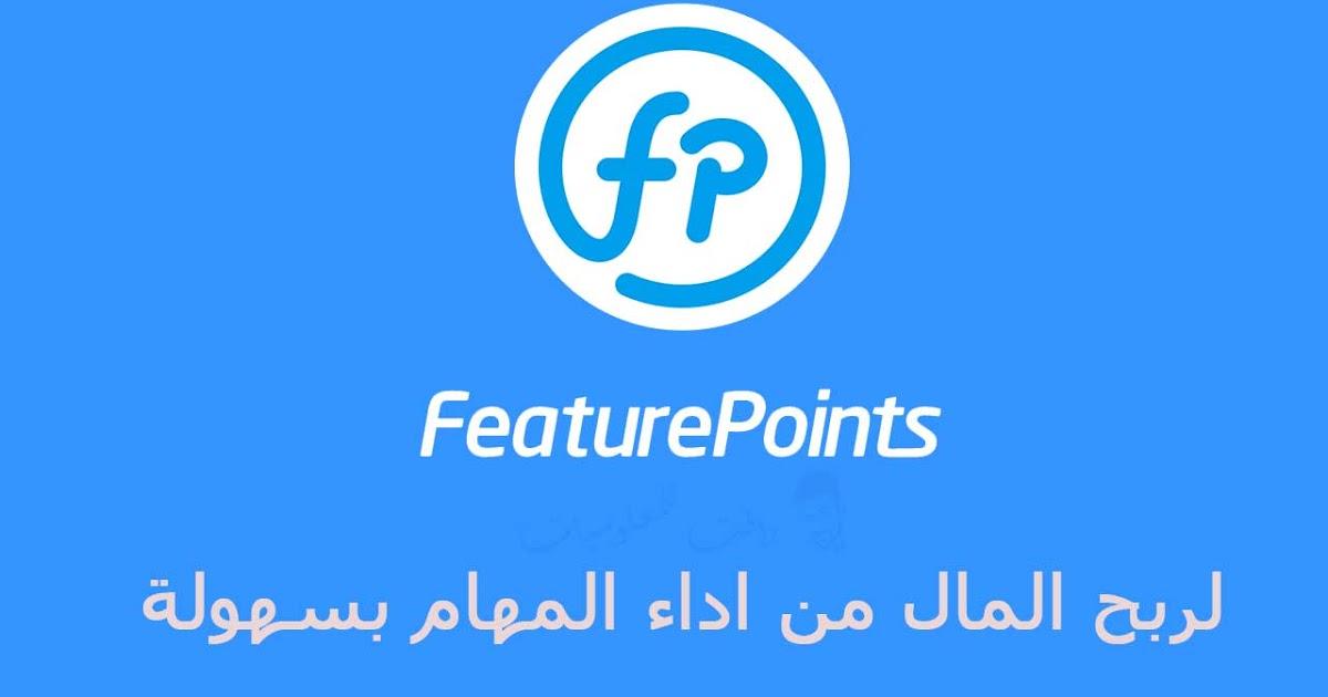 موقع Featurepoints
