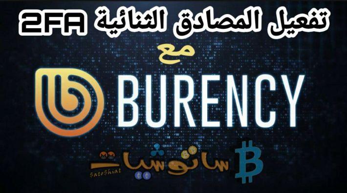 المصادقة الثنائية 2FA على منصة Burency