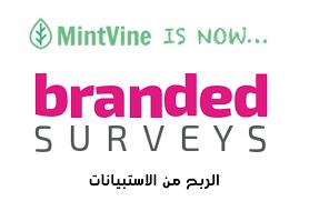 موقع Branded Surveys