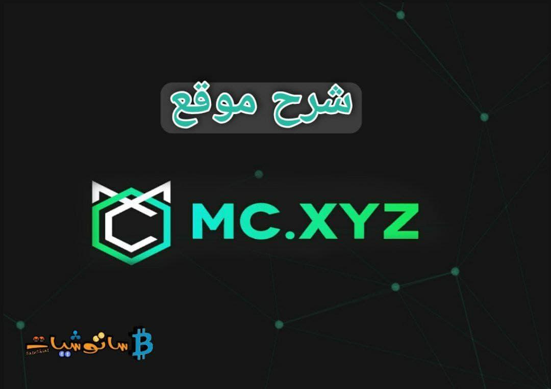 موقع MC.XYZ