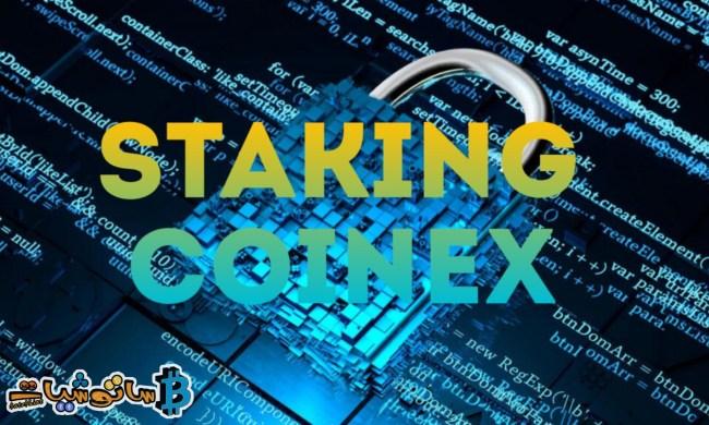 شرح خطوات Staking على منصة CoinEx