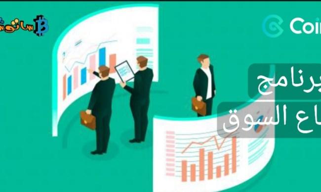 """""""برنامج صناع السوق"""" كوين اكس تنتهز ميزة الأسبقية في معركة صناع السوق"""