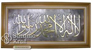 kaligrafi arab syahadat