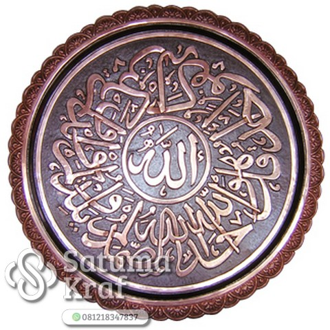 kaligrafi tembaga ALLAH