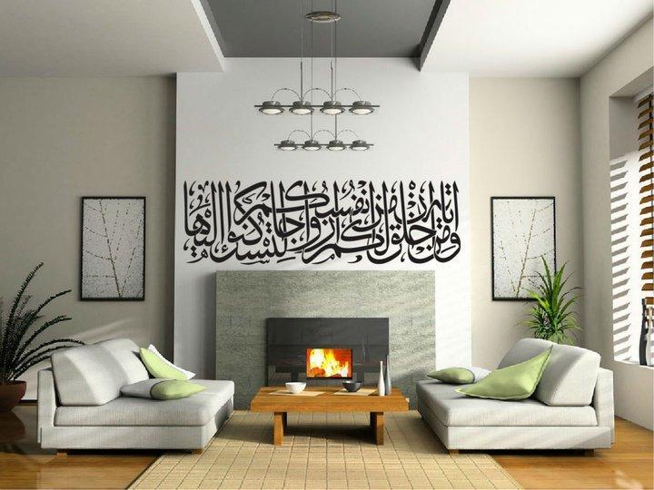 kaligrafi hadist