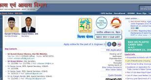 UD & HD Bihar Recruitment: Bihar government recruitment for 163 posts, apply here