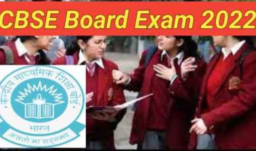CBSE Board Exam 2022 Will Held Twice