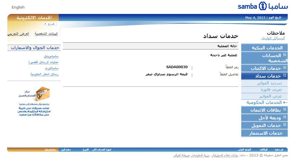 رسوم المرافقين في السعودية 2018 والفئات المستثناة من العمالة