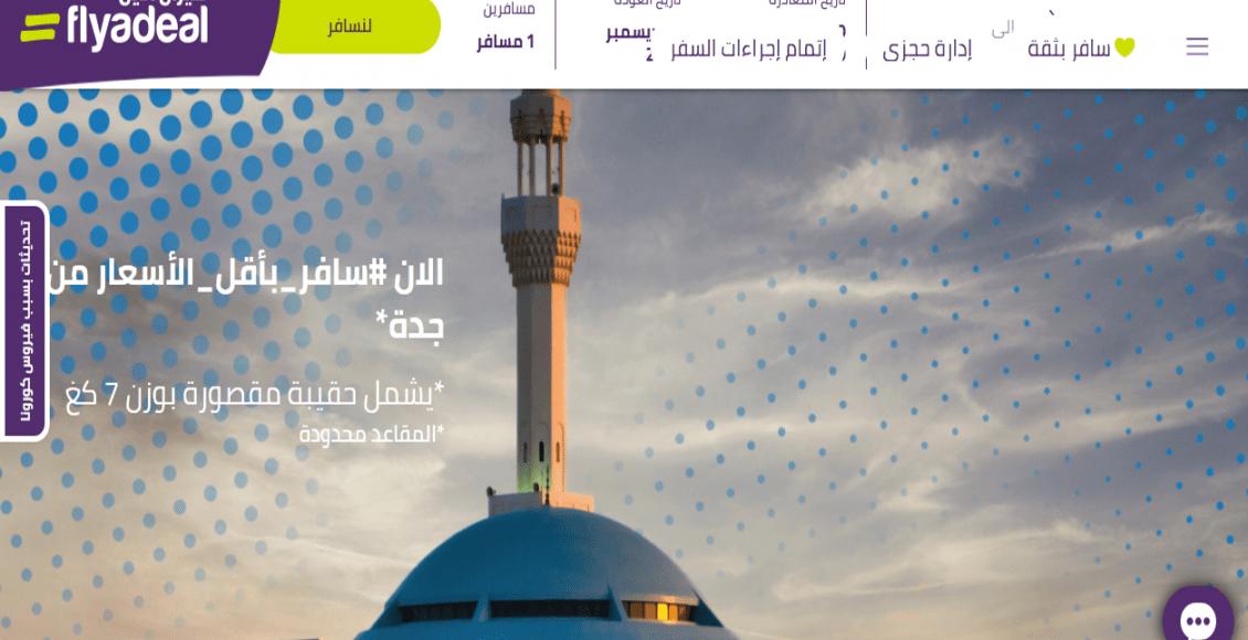 خطوات إصدار بطاقة صعود الطائرة أديل بالسعودية في أقل وقت سعودية نيوز