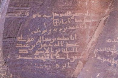 Ancient Arabic inscription at Jabal Hisma (photo: Florent Egal)
