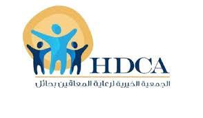 وظائف نسائية بالجمعية الخيرية لرعاية المعاقين بحائل