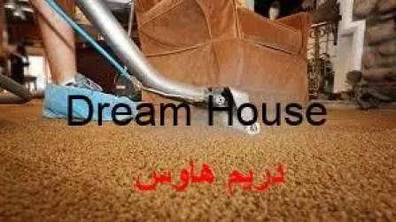 شركة تنظيف موكيت في الرياض