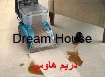 غسيل الموكيت في المنزل