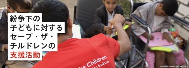 紛争下の子どもに対するセーブ・ザ・チルドレンの支援活動