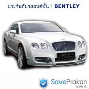 ประกันภัยรถยนต์ bentley