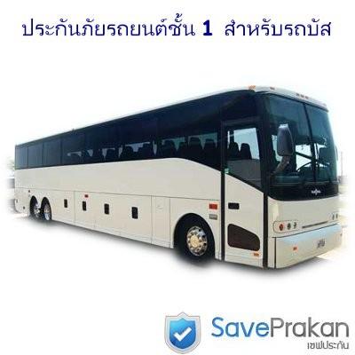 ประกันภัยรถยนต์ชั้น 1 bus coach