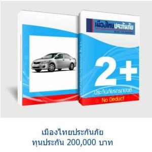 เมืองไทยประกัน 2 พลัส รถเก๋ง