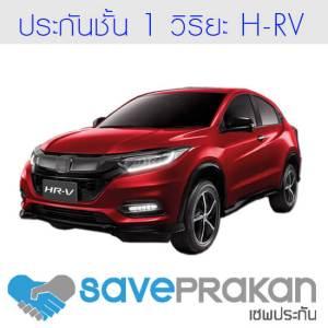 ประกันภัยรถยนต์ชั้น 1 HRV
