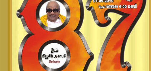 Kalaignar_87_Book_Release_Invitation_02