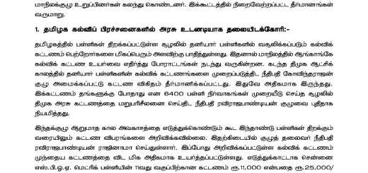 CPIM_Press_News_on_18.6.2011_1_Page_1
