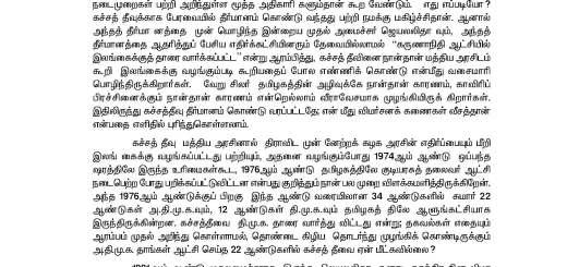 Thalaivar_Kaditham_14-6-2011_Page_1