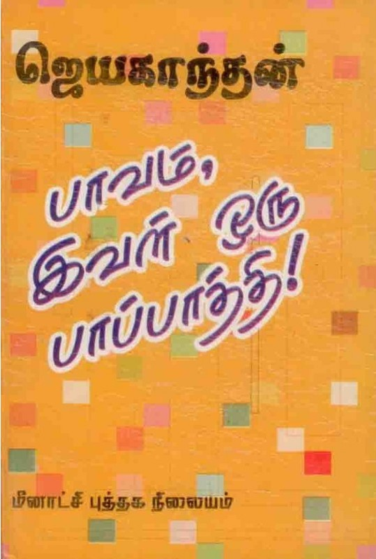 jeyaganthan-paavam-ival-oru-pappaththi