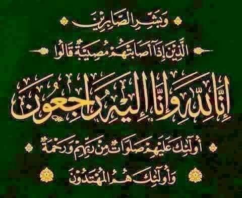 صورة تعزية في وفاة زوج أخت زميلنا محمد بن عبد الله