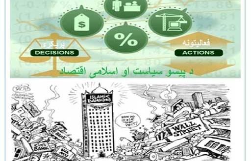 اسلامی اقتصاد او د پیسو اقتصادی سیاستونه