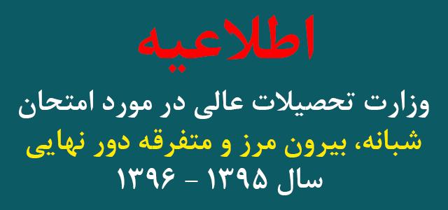 اطلاعیه در مورد امتحان کانکور دور نهایی، متفرقه، بیرون مرز و شبانه سال ۱۳۹۶