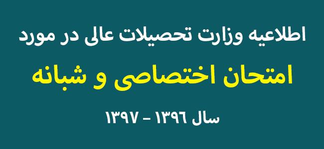 اطلاعیه در مورد امتحانات اختصاصی و شبانه سال ۱۳۹۶ – ۱۳۹۶