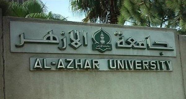 بورسیه های تحصیلی دانشگاه الأزهر کشور مصر سال ۲۰۱۸ – ۲۰۱۹