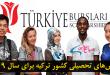بورس های تحصیلی کشور ترکیه برای سال ۲۰۱۹