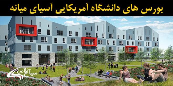 بورس های دانشگاه آمریکایی آسیای میانه سال ۲۰۱۹