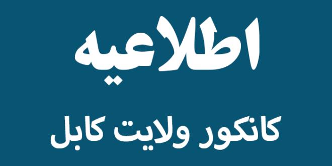 اطلاعیه در مورد امتحان کانکور ولایت کابل سال ۱۳۹۹