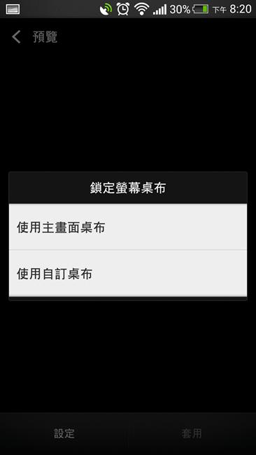 Screenshot_2013-08-05-20-20-45
