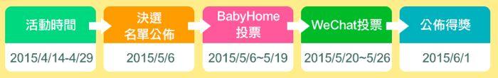 螢幕快照 2015-04-13 下午2.45.37