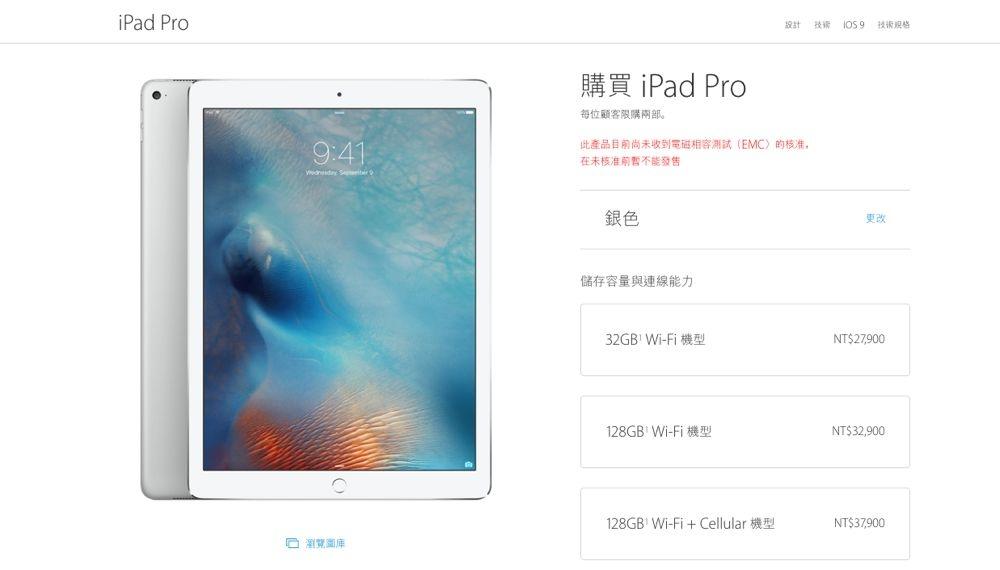 iPad pro tw