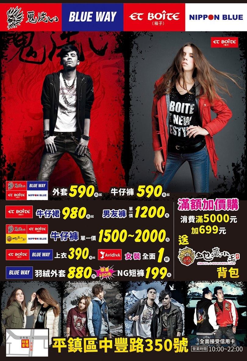 1050125-林世瀛-桃園平鎮區特賣-DM-B4-雙面-02