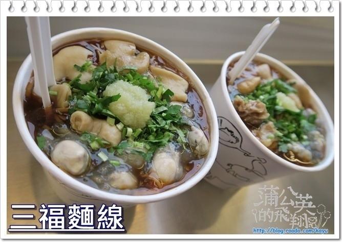 20150327-三福麵線00