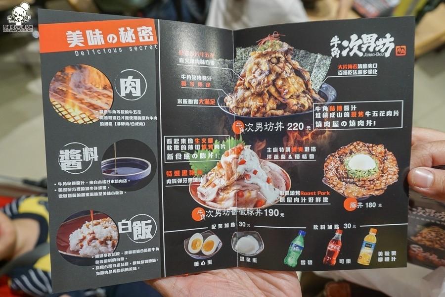 牛角 次男坊丼飯 牛肉丼飯  (2 - 12).jpg
