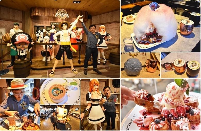 台灣台北航海王主題餐廳01