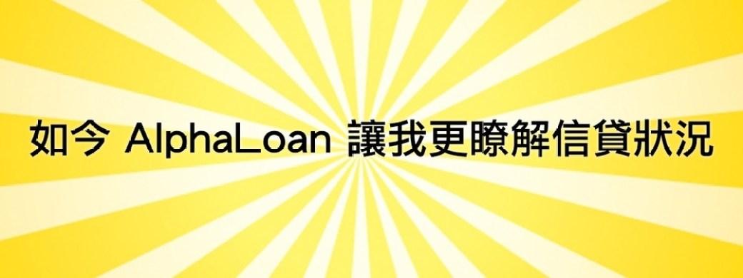 AlphaLoan 實貸比較網 信用貸款