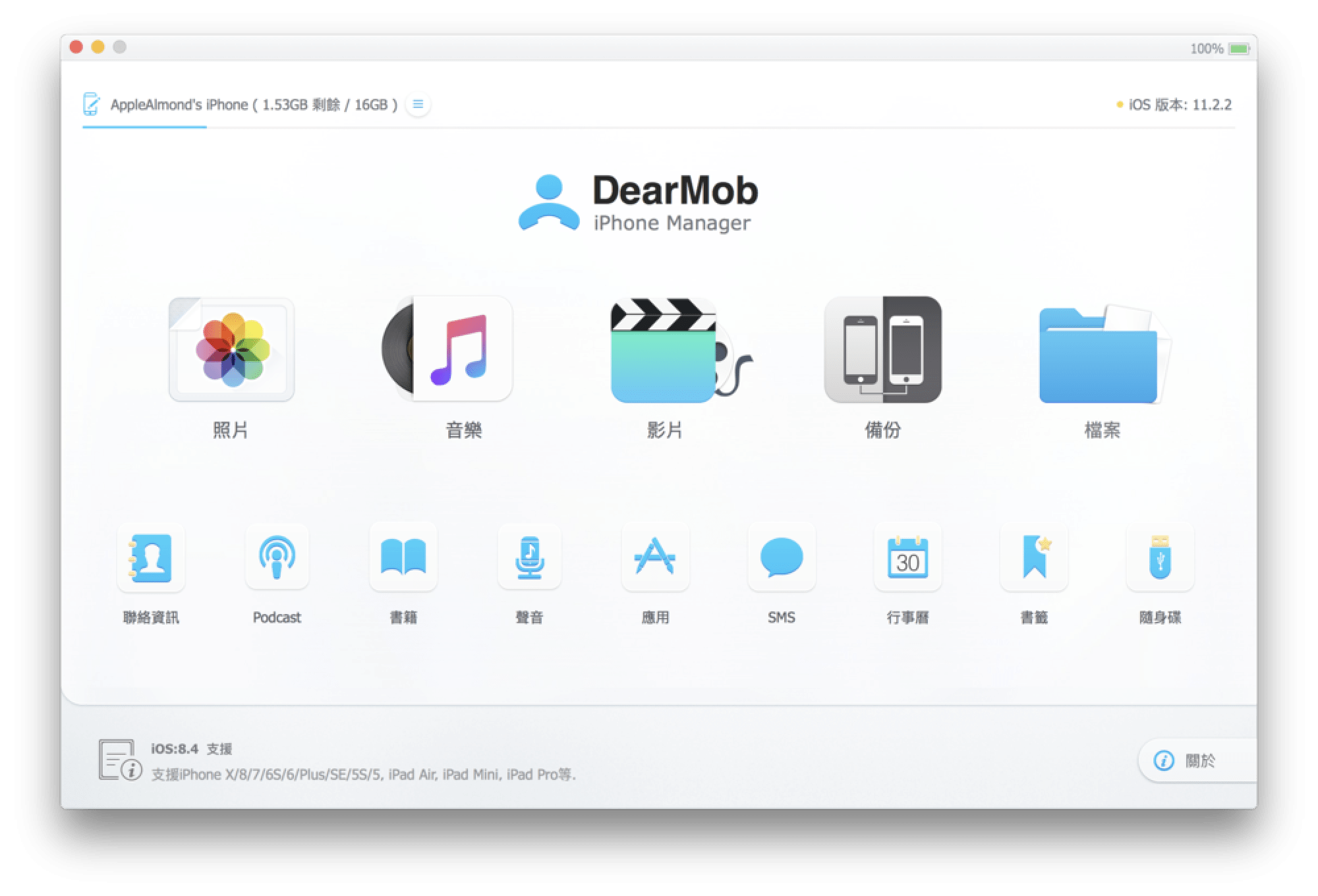 DearMob iPhone Manager 1