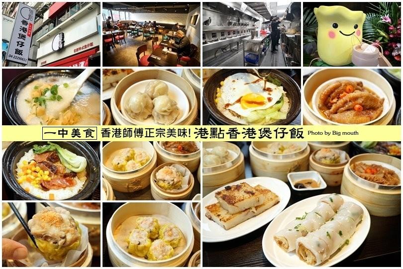 港點香港煲仔飯