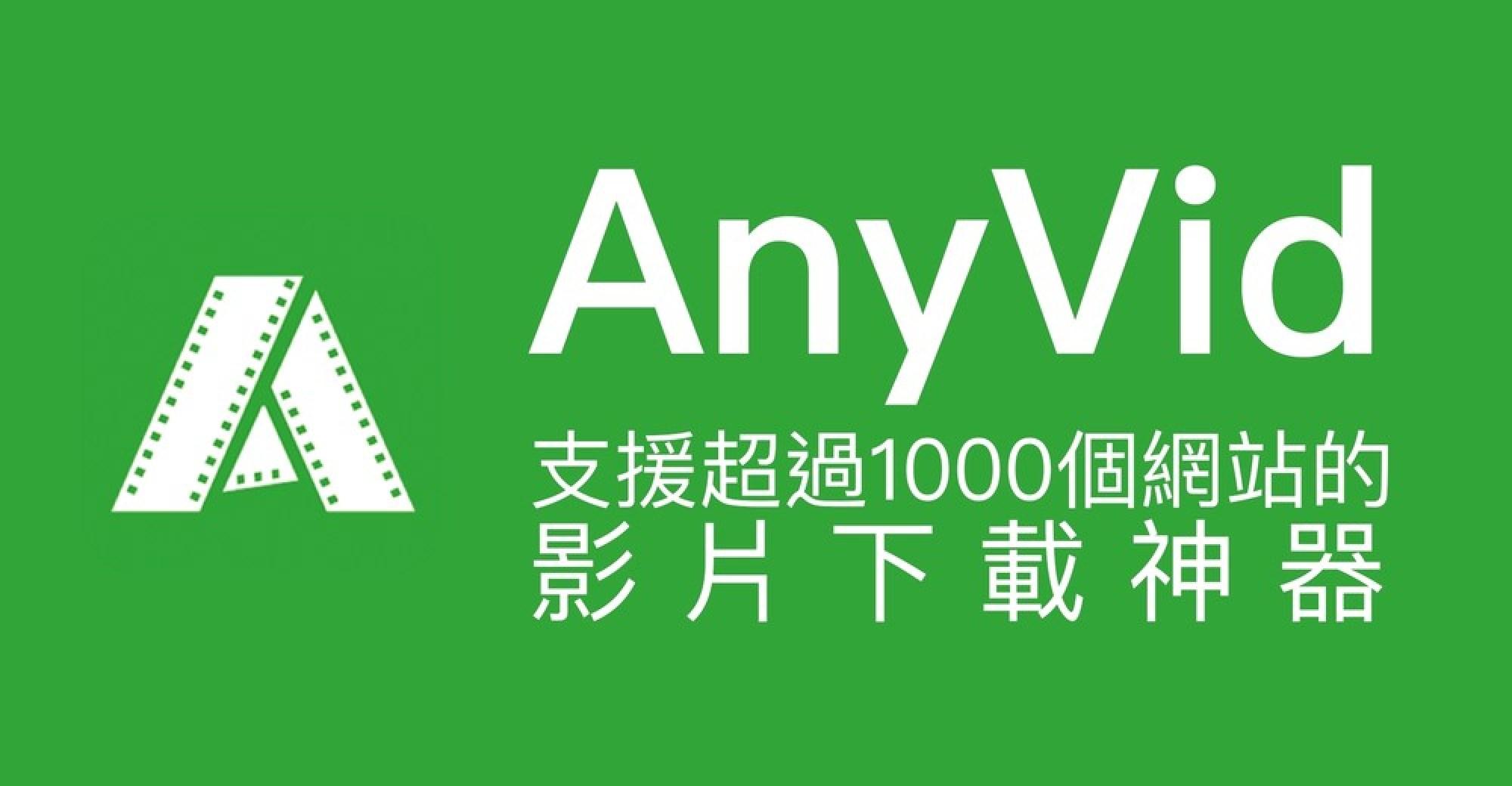 AnyVid 支援超過1000個網站的 影片下載神器