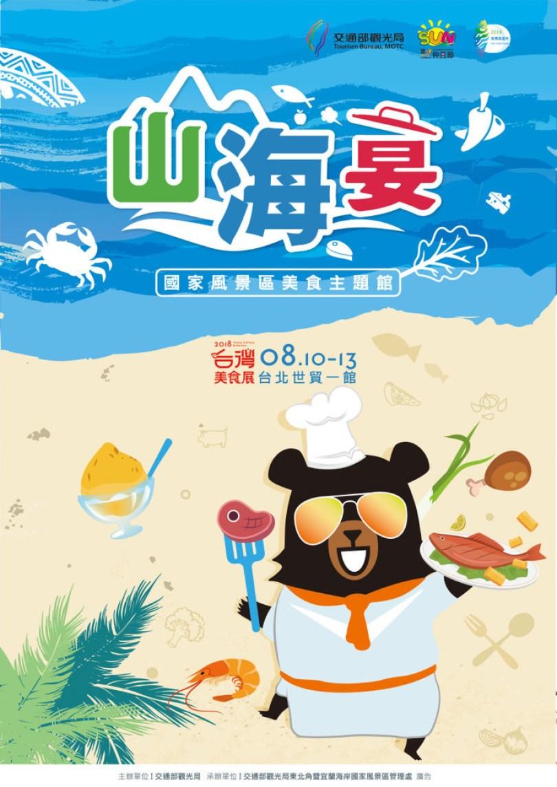 2018台灣美食展
