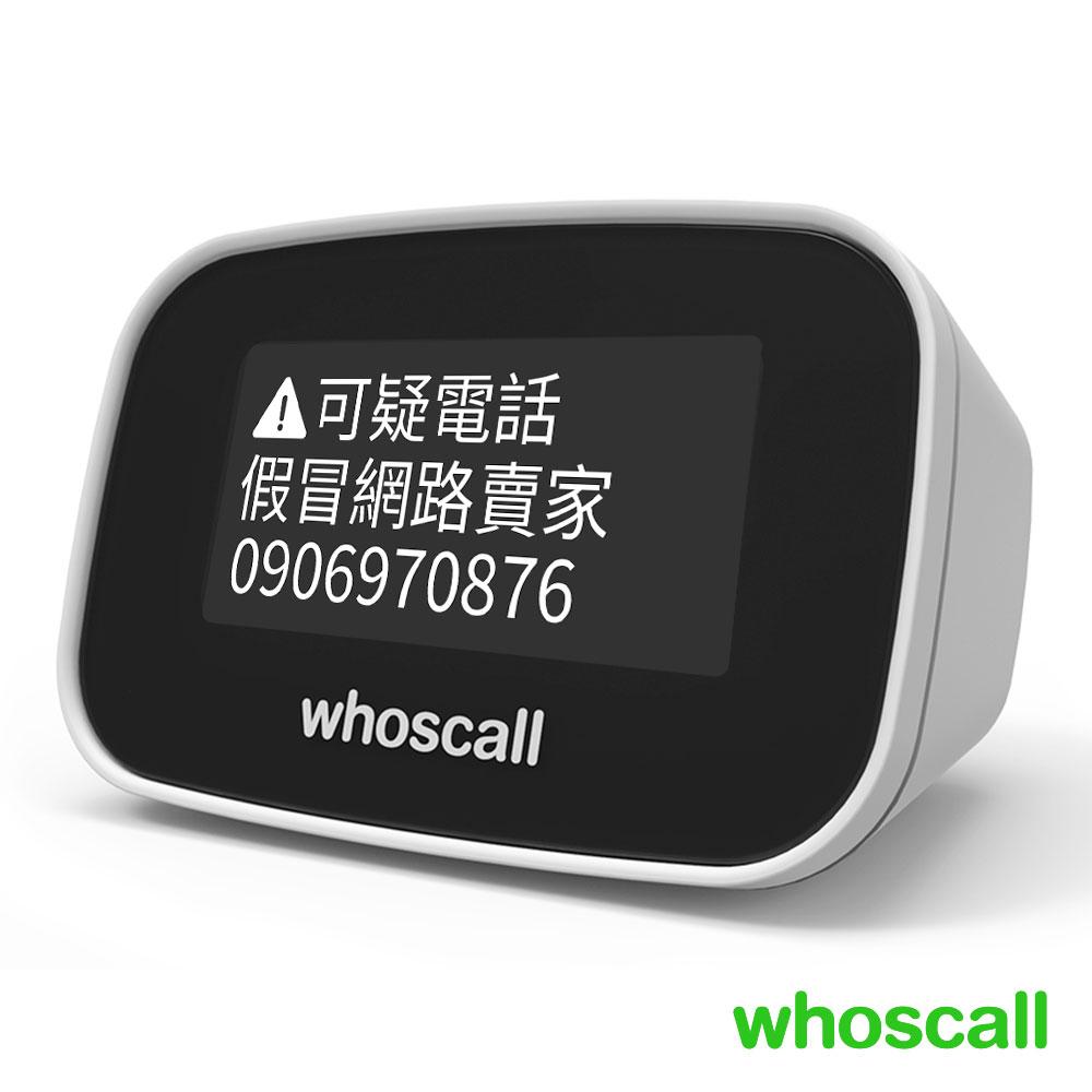 【新聞資料3】Whoscall象卡來市話版僅需3步驟即可完成安裝,9月18日起可至指定通路購買,完成登錄即有機會抽到 Gogoro 乙台。.jpg