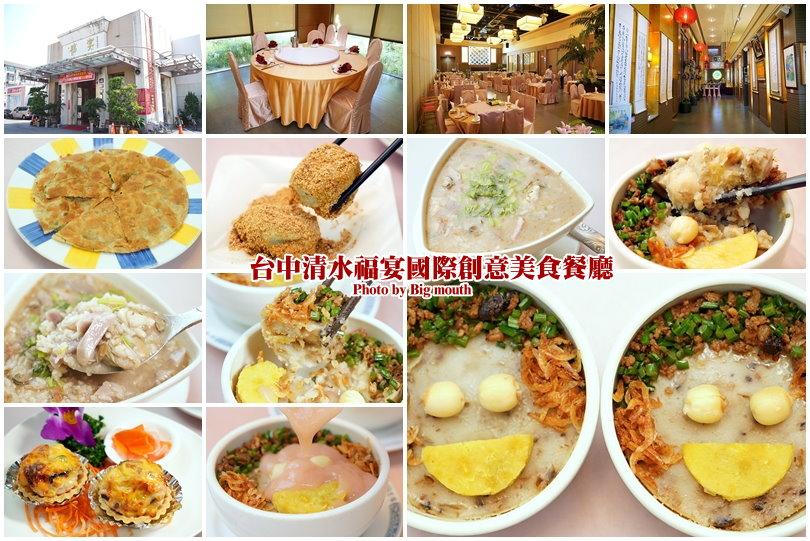 福宴國際創意美食